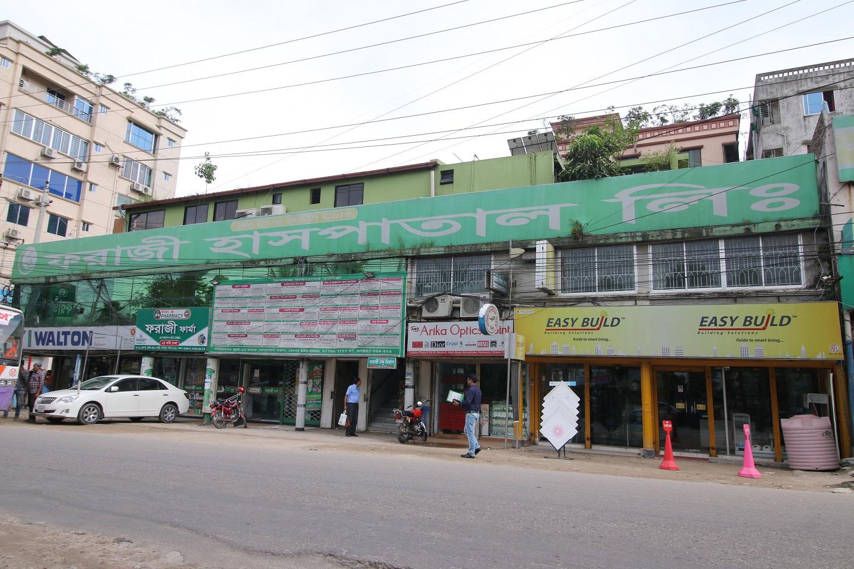 Farazy Hospital